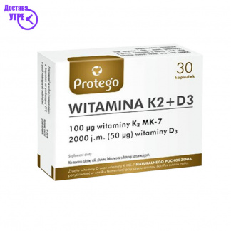 PROTEGO VITAMIN K2 + D3 капсули, 30