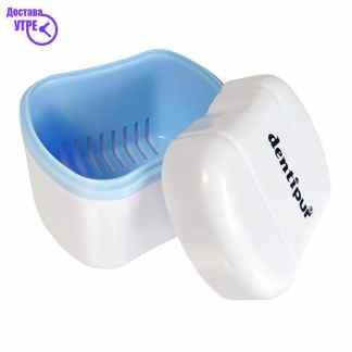 DENTIPUR кутија за протези