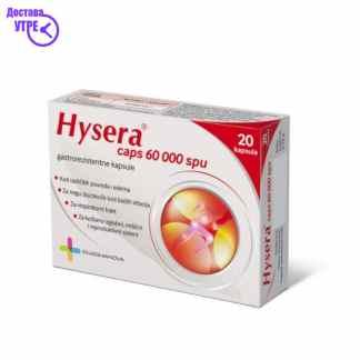 HYSERA капсули 60000 IU, 20