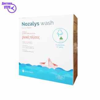 NOZALYS WASH solutION SET кесички, 30