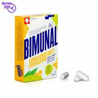 BIMUNAL IMUNO ADULTS капсули, 30