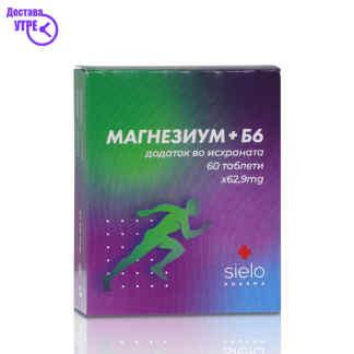 SIELO МАГНЕЗИУМ + Б6 62,9 mg таблети, 60
