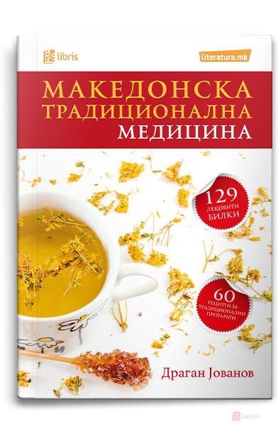 Македонска традиционална медицина | КУПИ ONLINE