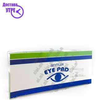 Eye Pad компреса