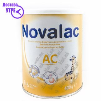 Novalac AC 0-6 Месеци Млечна Формула, 400г