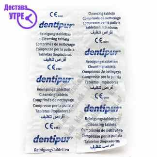 Dentipur Таблети за Чистење на Протези, 6