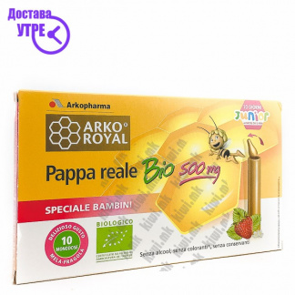 Arko Royal Royal Jelly Organic Junior Матичен Млеч ампули, 10