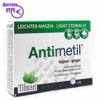 Antimetil таблети, 30