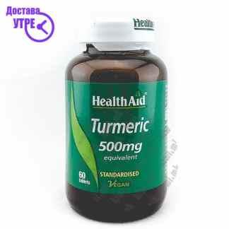 Health Aid Turmeric Куркума таблети, 60