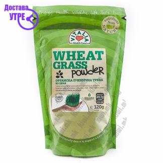 Vitalia Organic Wheat Grass Powder Органска Пченична Трева во Прав, 120г