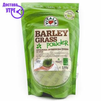 Vitalia Organic Barley Grass Powder Органска Јачменова Трева во Прав, 120г