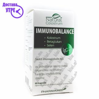 Immunobalance капсули, 60