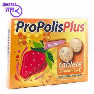 Propolis Plus + Vitamin C Вкус Јагода таблети, 20
