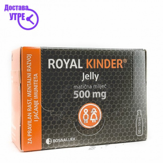 Royal Kinder Jelly Матичен Mлеч ампули, 10