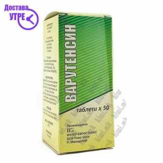 Варутенсин таблети, 50