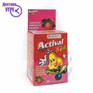 Actival Kids пастили, 30
