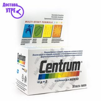 Centrum A-Z + Lutein таблети, 30