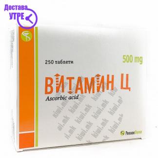 Витамин Ц таблети, 250