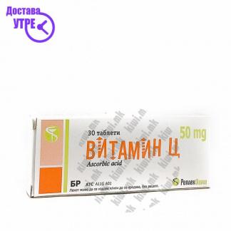 Витамин C таблети, 30