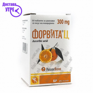 Форвита Ц Вкус на Мандарина таблети, 50