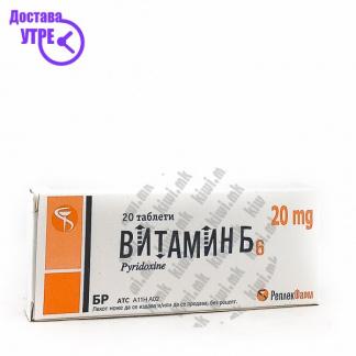 Витамин Б6 таблети, 20