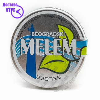 Белградски Мелем, 40мл