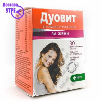 Дуовит за Жени таблети, 30