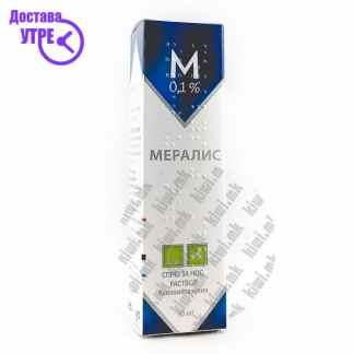 Meralis 0,1% Спреј за Нос, 10мл