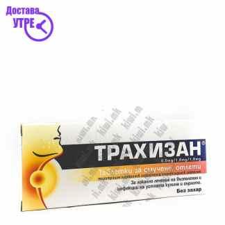 Трахизан таблети, 20