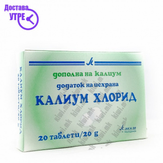 Калиум Хлорид таблети, 20