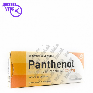 Panthenol пастили, 20