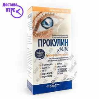 Proculin Lens Раствор за Нега на Леќи, 100мл