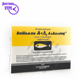 Витамин А+Д3 капсули, 50