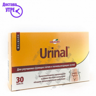 Urinal капсули, 30