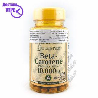 Puritan's Pride Beta-Carotene капсули, 100